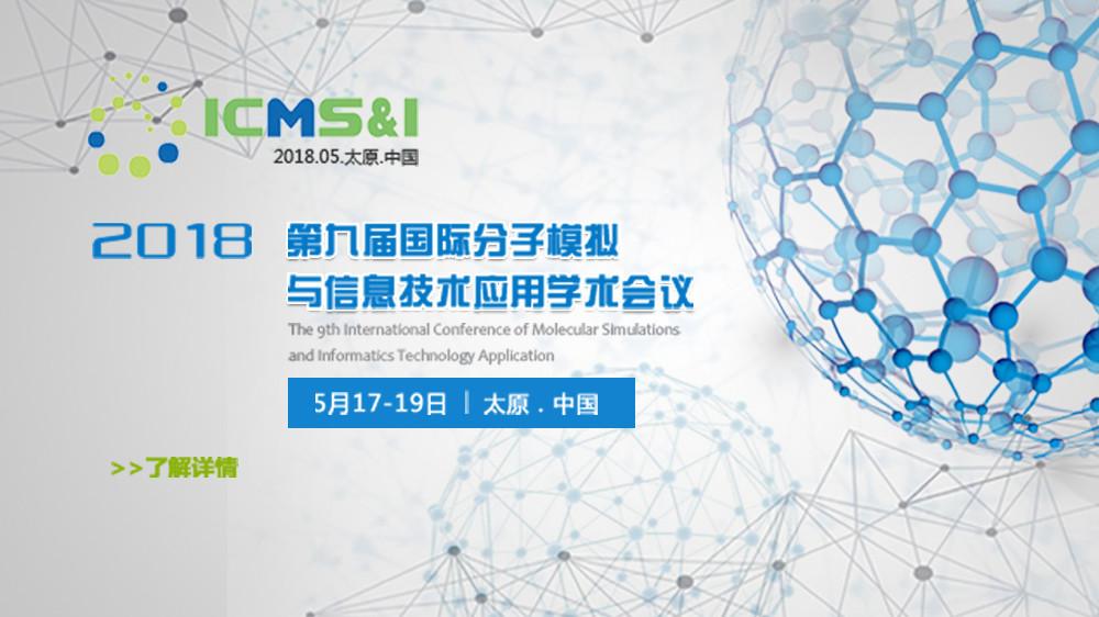 2018第九届国际分子模拟与信息技术应用学术会议