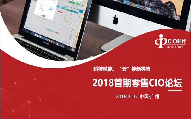 2018首期零售行业CIO论坛