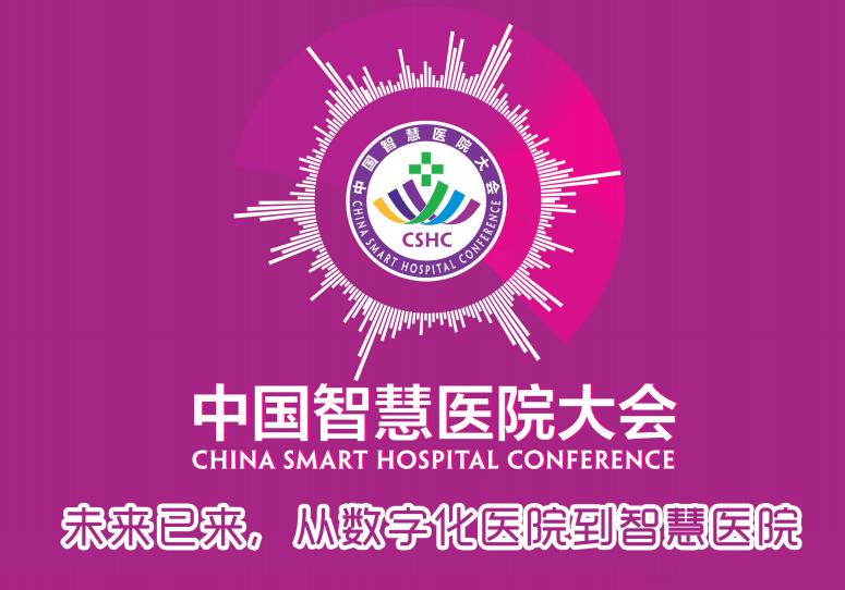 2018中国智慧医院大会