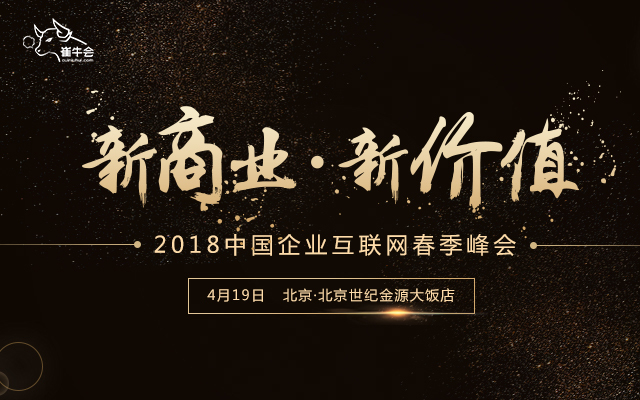 2018中国企业互联网春季峰会