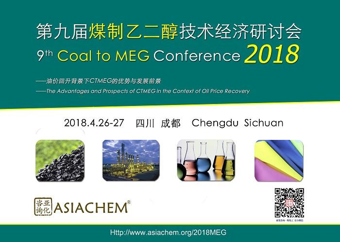 第九届煤制乙二醇技术经济研讨会2018