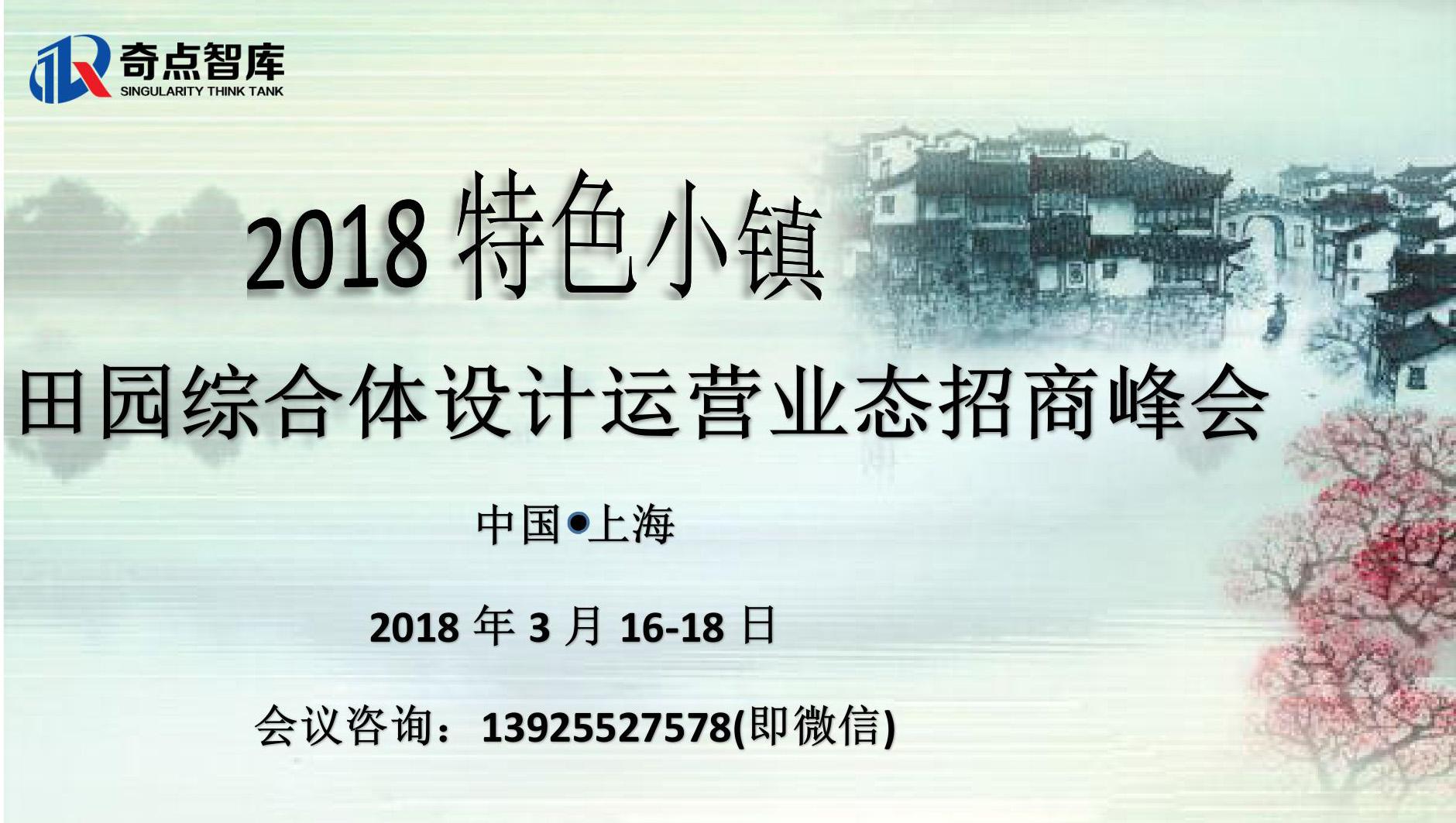 2018特色小镇田园综合体设计运营业态招商峰会