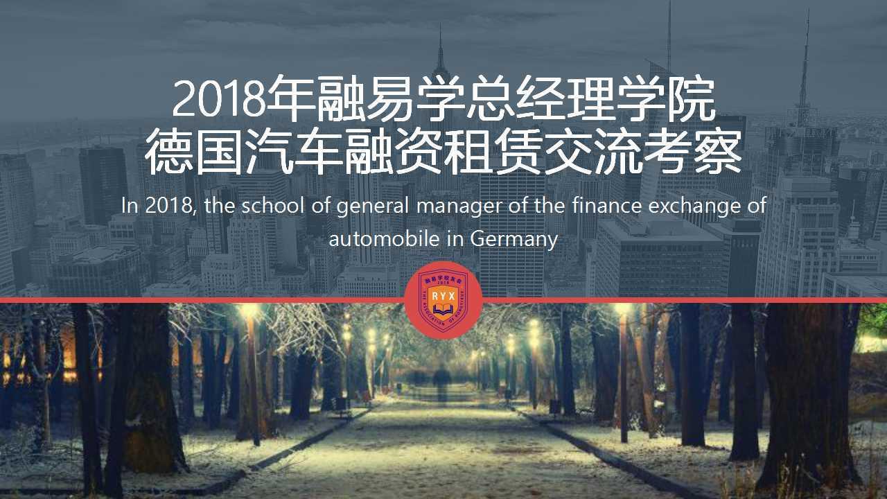 2018年融易学总经理学院德国汽车融资租赁交流考察
