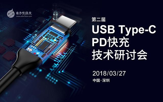 电子发烧友网第二届USB Type-C PD快充技术研讨会