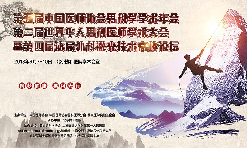 第五届中国医师协会男科学学术年会第二届世界华人男科医师学术大会暨第四届泌尿外科激光技术高峰论坛