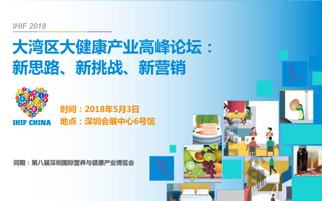 大湾区大健康产业高峰论坛:新思路、新挑战、新营销