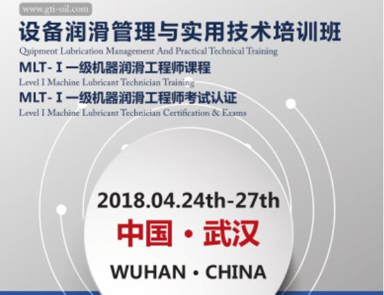 2018年设备润滑管理与实用技术培训班(武汉)