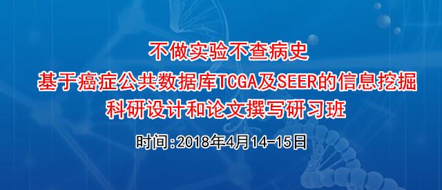 基于癌症公共数据库TCGA及SEER的信息挖掘、科研设计和论文撰写研习班