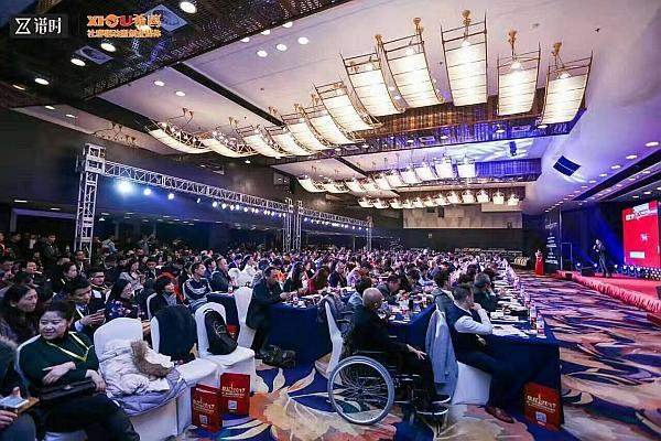 第六届中国创新创业领袖峰会华南峰会