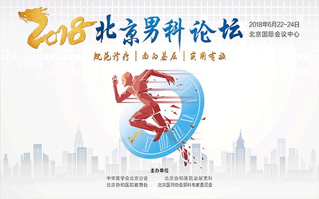 2018年北京男科论坛