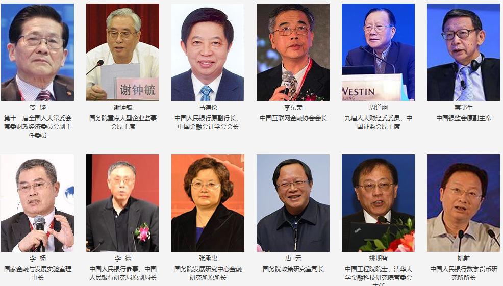 2018第三届中国金融科技产业峰会