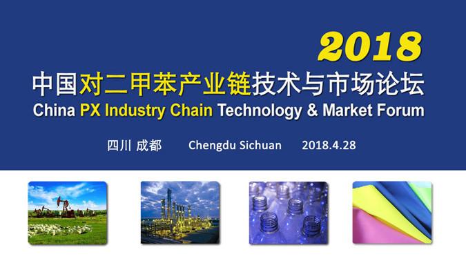 2018中国对二甲苯产业链技术与市场论坛