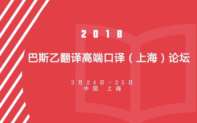 2018巴斯乙翻译高端口译(上海)论坛