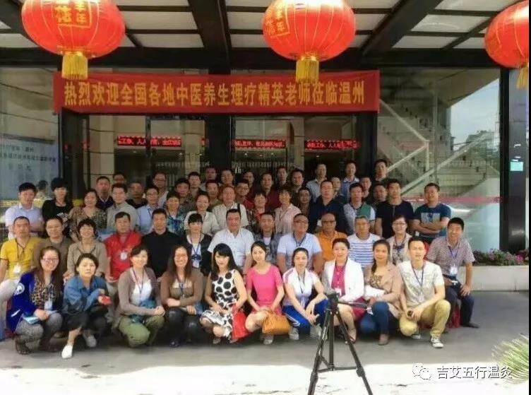 第四届中医艾灸养生技术交流研讨会