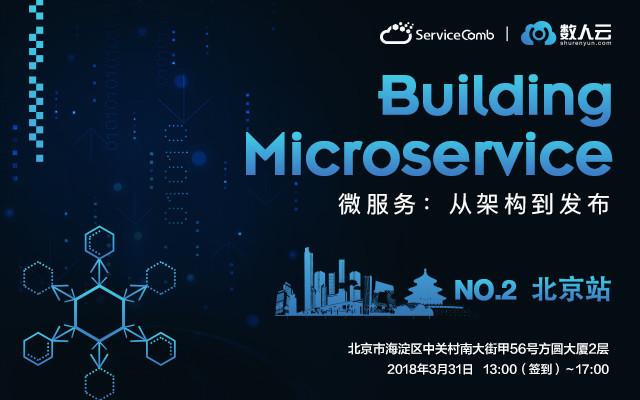 Building Microservice NO.2 北京:微服务,从架构到发布