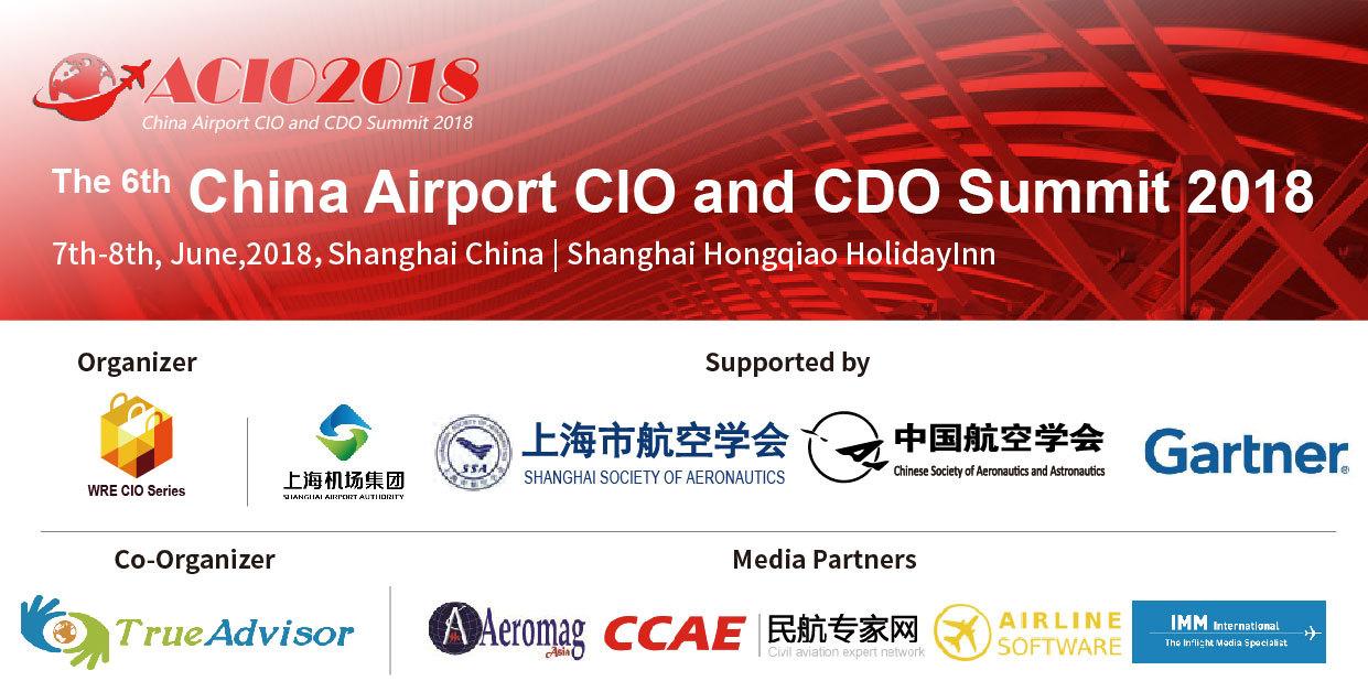 2018第六届机场首席信息官&数字官上海国际峰会