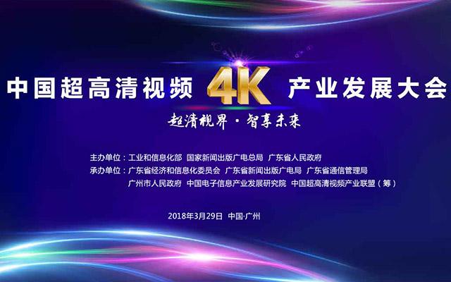 2018中国超高清视频(4K)产业发展大会