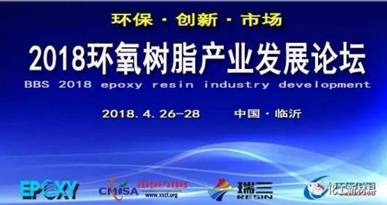 2018(第七届)环氧树脂产业发展论坛