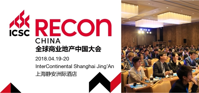 2018 RECon China全球商业地产中国大会