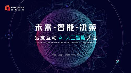 未来、智能、决策—2018品友互动人工智能大会