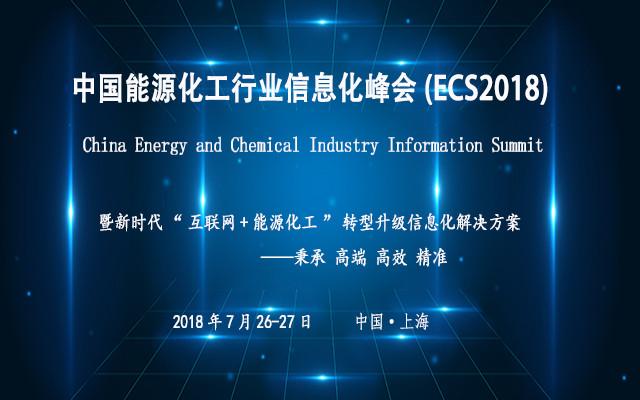中国能源化工行业信息化峰会(ECS2018)
