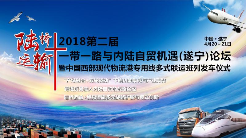 2018第二届一带一路与内陆自贸机遇(遂宁)论坛暨中国西部现代物流港专用线多式联运班列发车仪式