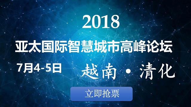 2018亚太智慧城市高峰论坛