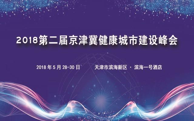2018第二届京津冀健康城市建设峰会