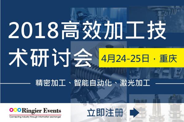 2018高效加工技术研讨会