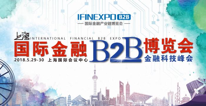 第九届国际金融B2B博览会暨金融科技峰会