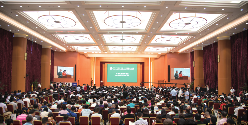 CHCC2018中国健康文化大会