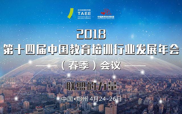 2018第十四届中国教育培训行业发展年会(春季)会议