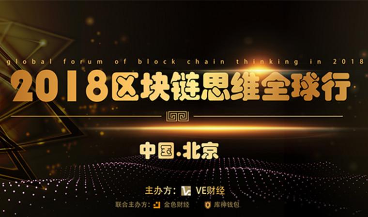 2018区块链思维全球行北京首站告捷