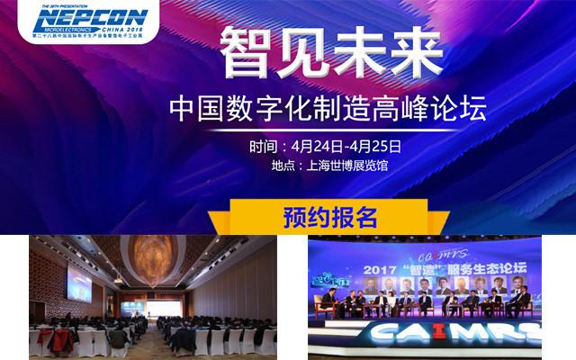 2018全国工厂数字化解决方案研讨会