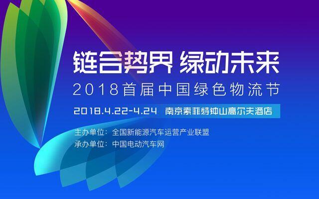 2018首届中国绿色物流节