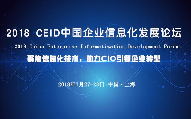2018CEID中国企业信息化发展论坛