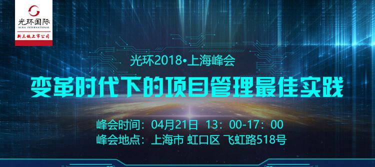 2018项目管理千人峰会