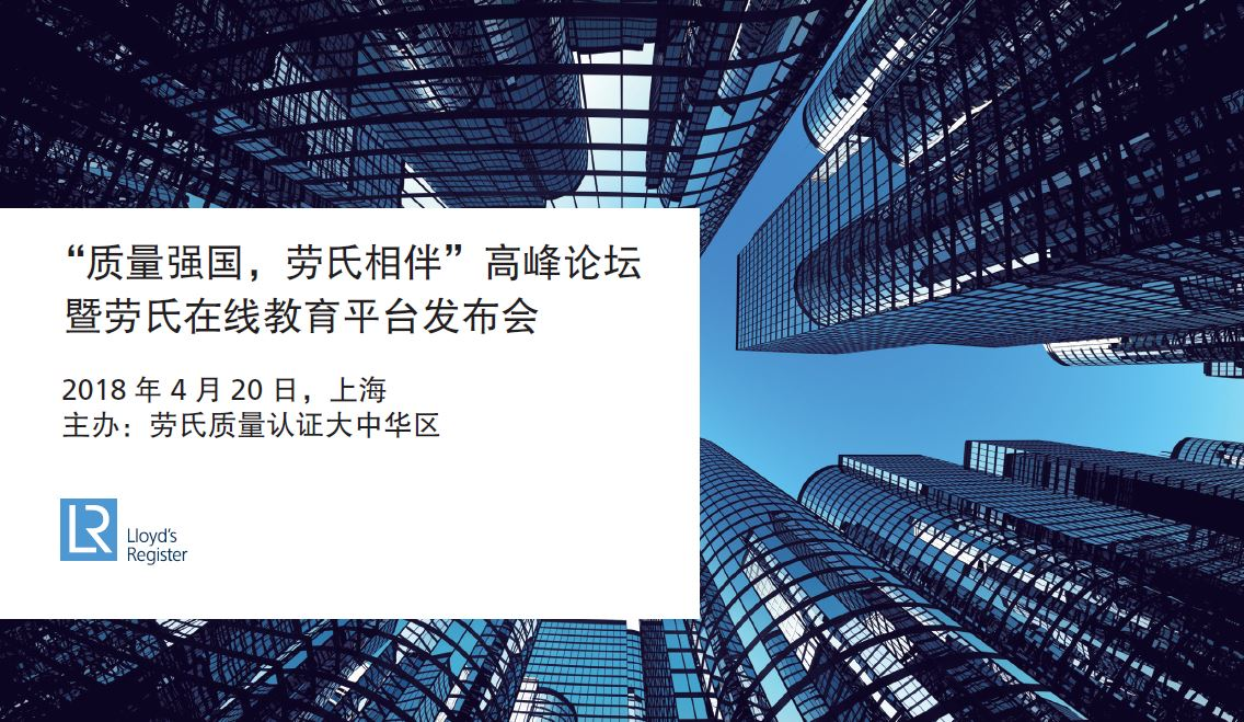 """2018""""质量强国,劳氏相伴""""高峰论坛暨劳氏线上教育平台发布会"""