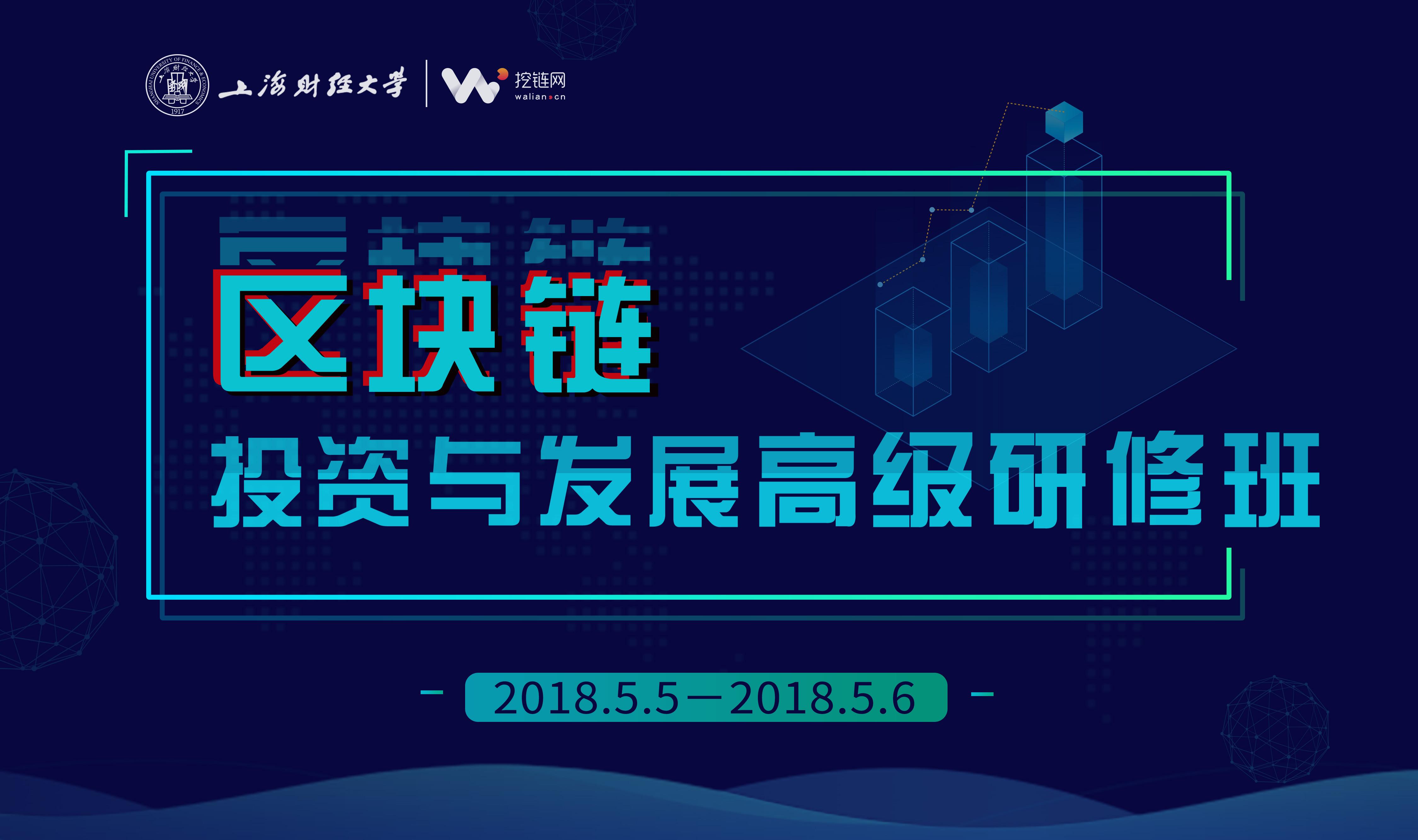 2018区块链投资与发展高级研修班