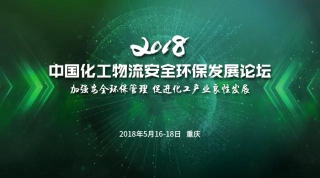2018中国化工物流安全环保发展论坛
