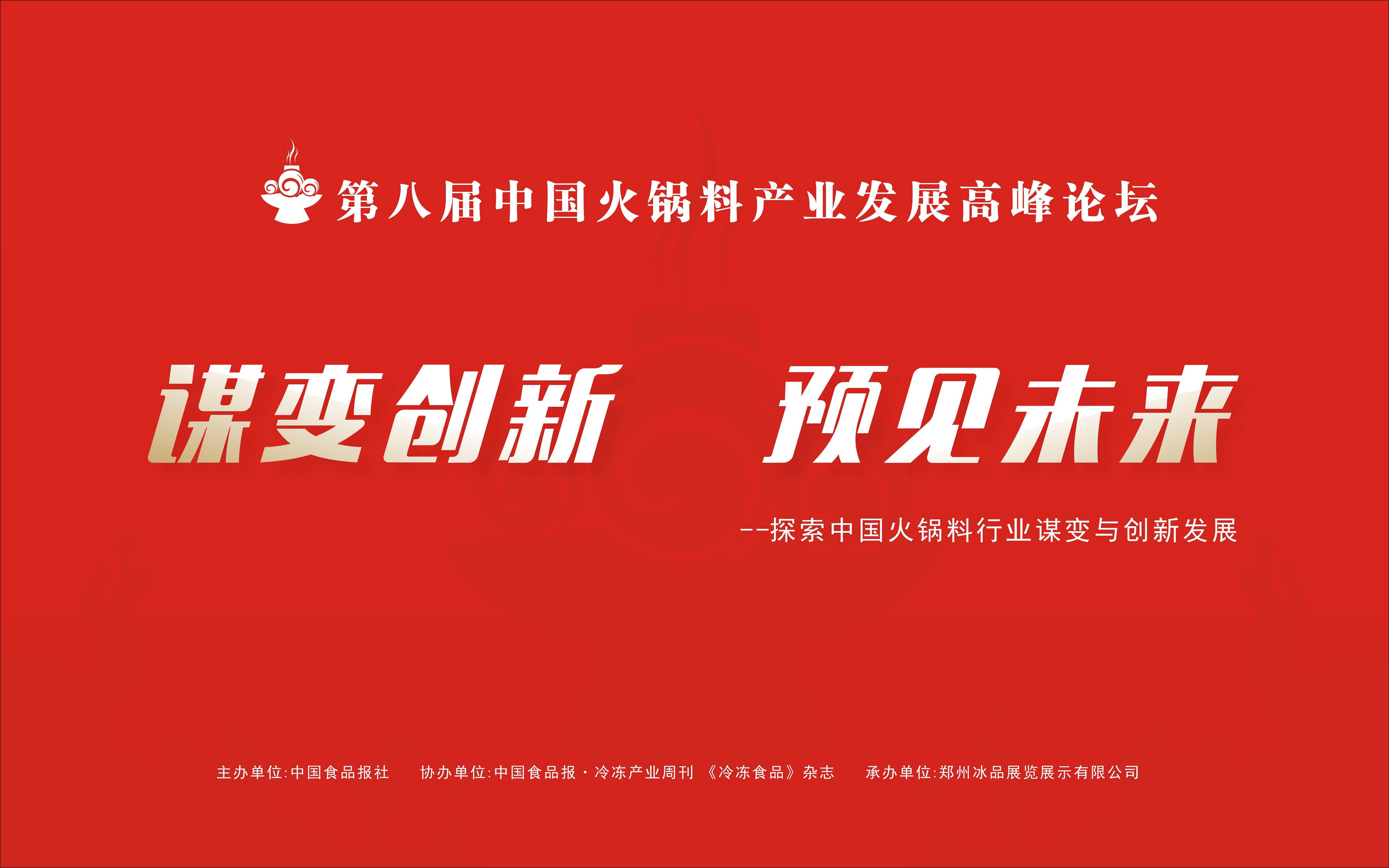 2018中国火锅料产业发展高峰论坛