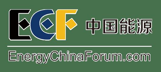 ECF2018第八届亚太页岩气峰会