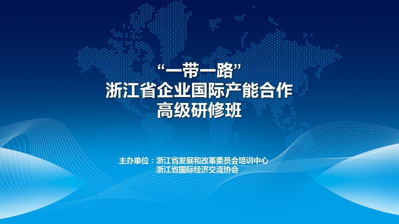 2018一带一路浙江企业国际产能合作高级研修