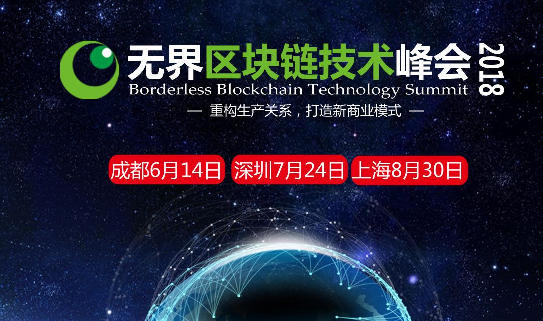 2018无界区块链技术峰会上海站