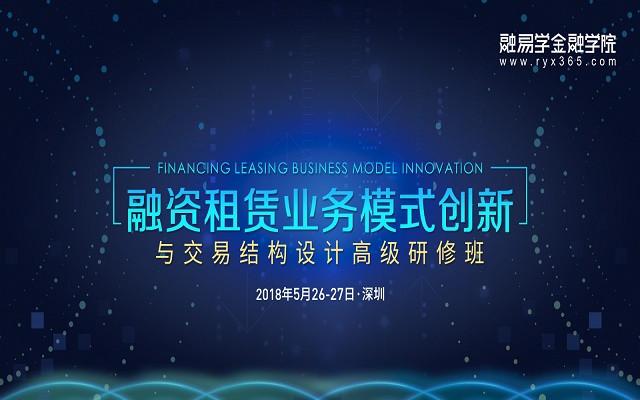 2018融资租赁业务模式创新与交易结构设计高级研修班