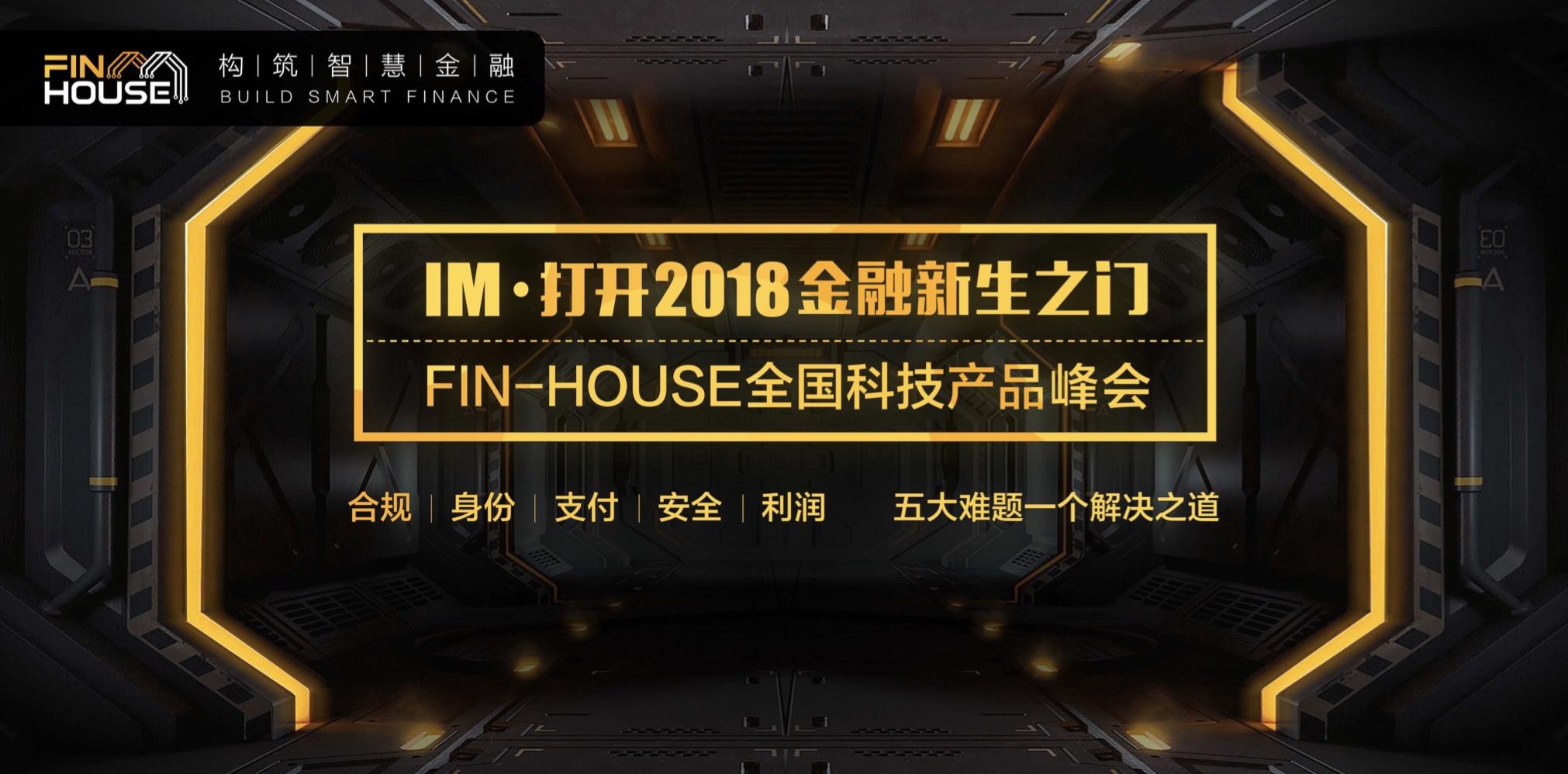 IM-打开2018金融新生之门