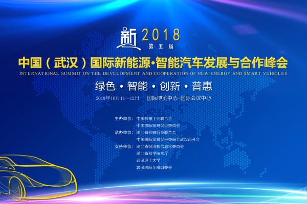 2018第五届(武汉)新能源·智能汽车发展与合作峰会