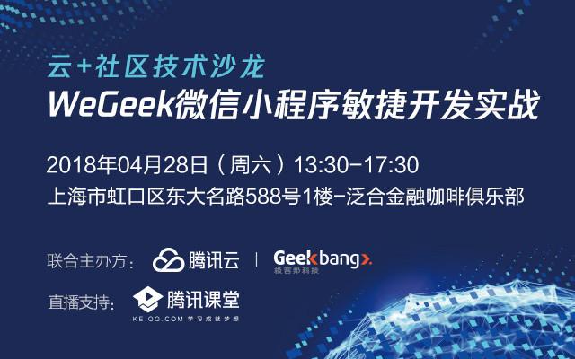 2018云+社区技术沙龙 - 微信小程序敏捷开发实战(上海站)