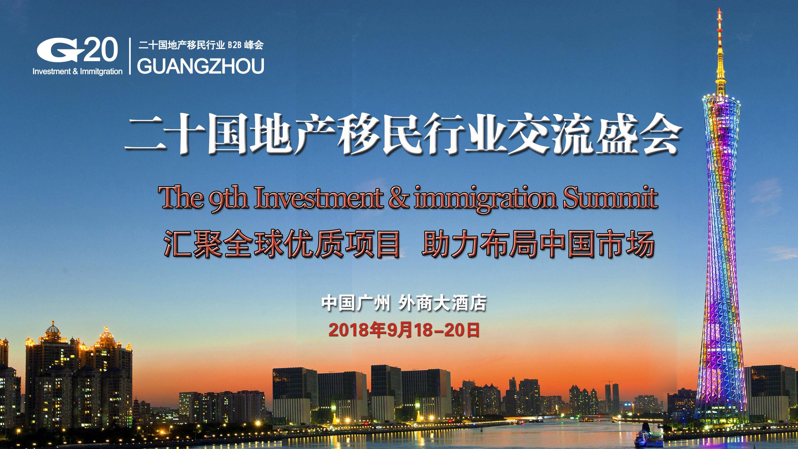 2018第9届G20移民峰会