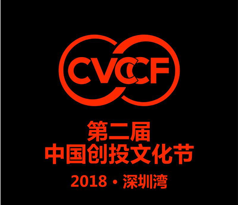 2018第二届中国创投文化节